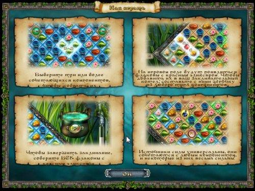 Волшебные линии: Приключения в Аркании (2009) RUS