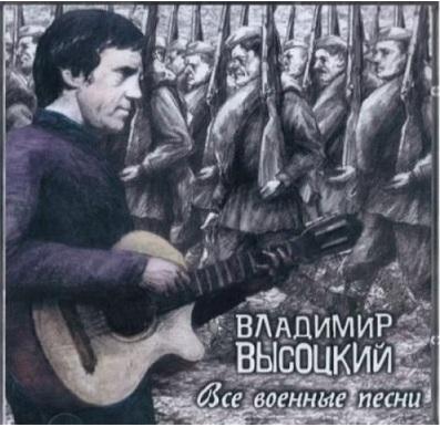 Владимир Высоцкий - Все военные песни (2 CD)