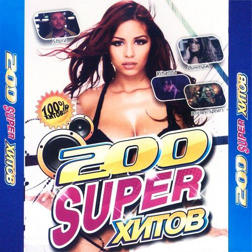 200 Super хитов 50/50 (2012)