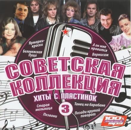 Советская коллекция. Хиты с пластинок 3 (2009)