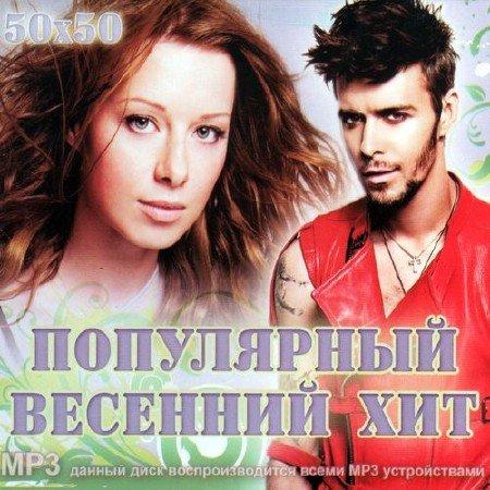 Популярный весенний хит 50/50 (2012)