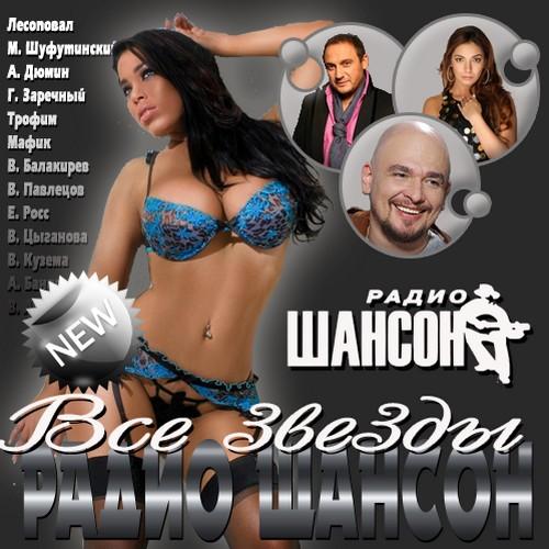 Все звезды радио Шансон 200 хитов (2012)