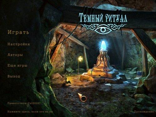 Темный ритуал (2011) RUS