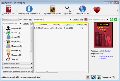 Calibre 0.8.50 x86+x64 (2012) Rus