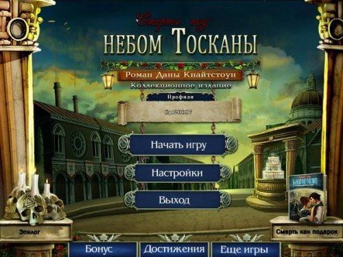 Смерть под небом Тосканы: Роман Даны Кнайтстоун. Коллекционное издание (2011) RUS