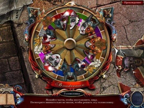 Расколотый разум: Маскарад Коллекционное издание (2011) RUS