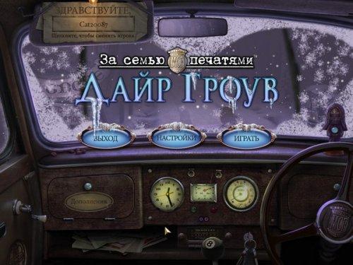 За семью печатями: Дайр Гроув (2009) RUS (2012)