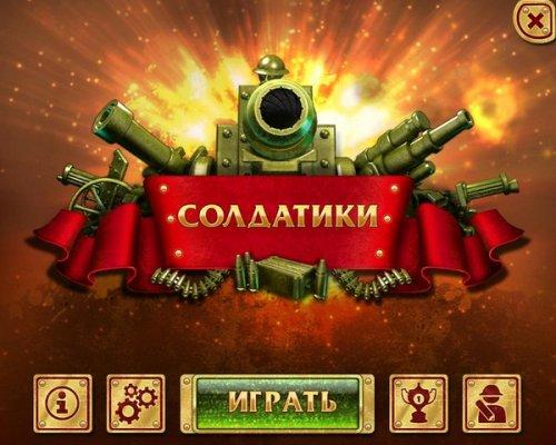 Солдатики (2012) RUS