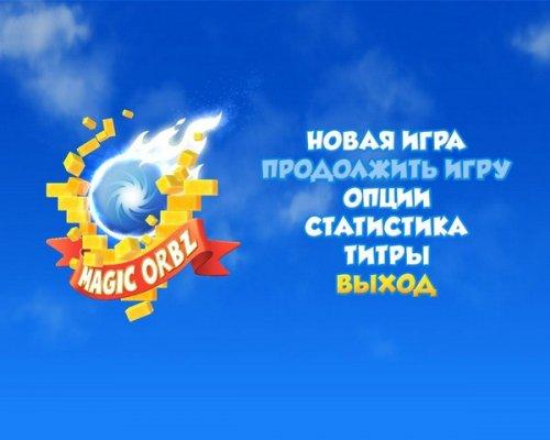 Magic Orbz (2012) RUS