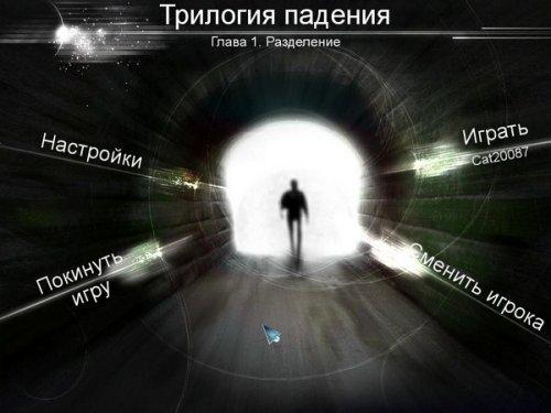 Трилогия Падения. Глава 1: Разделение (2010) RUS