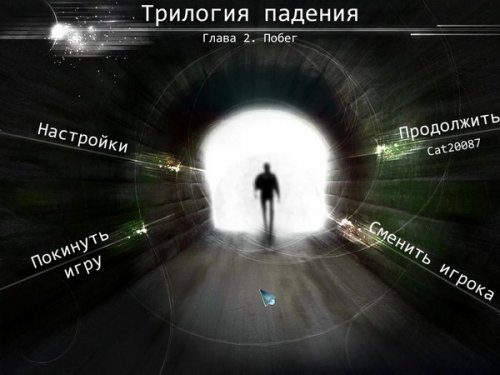 Трилогия падения. Глава 2: Побег (2011) RUS