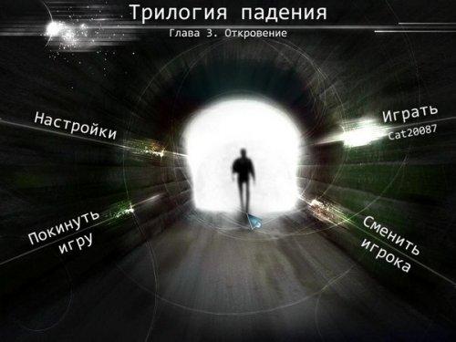 Трилогия падения. Глава 3: Откровение (2012) RUS