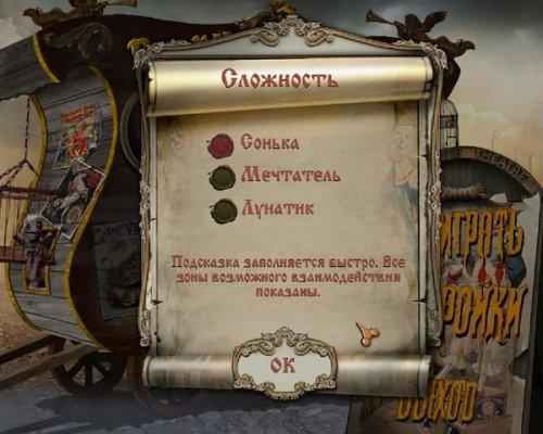 Истории шепотом: Песочный человек (2012) RUS