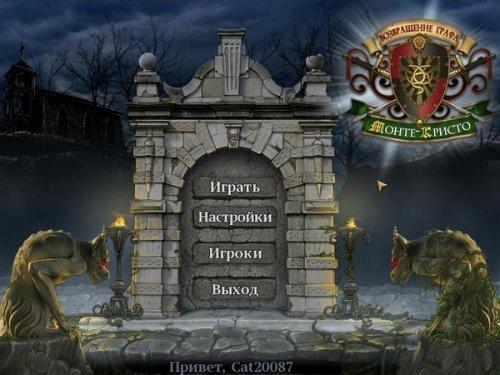 Возвращение графа Монте-Кристо (2012) RUS