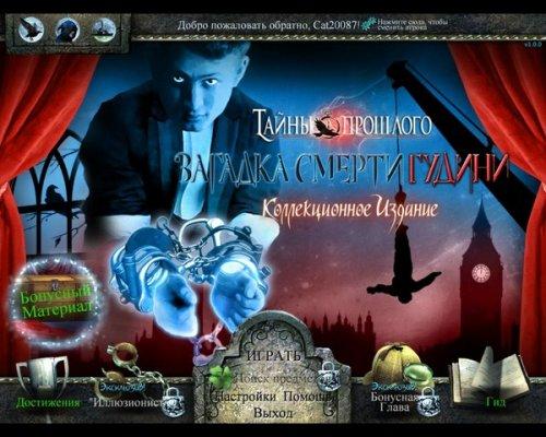 Тайны прошлого: Загадка смерти Гудини Коллекционное издание  (2012) RUS