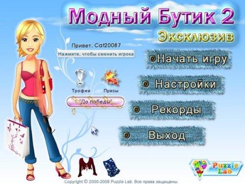 Модный бутик 2. Эксклюзив (2008) RUS