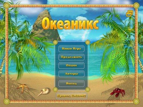 Океаникс (2008) RUS