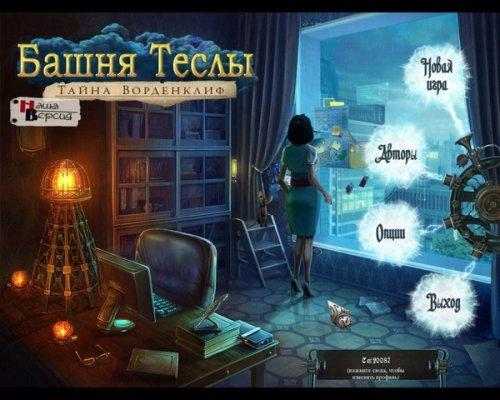 Башня Теслы: Тайна Ворденклиф (2012) RUS