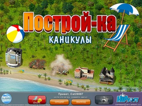 Построй-ка 6. Каникулы (2012) RUS