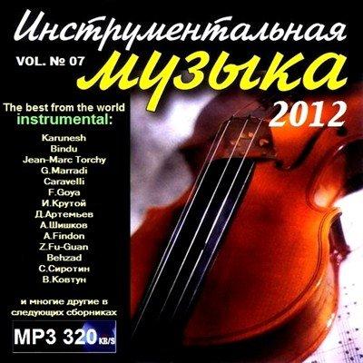 Инструментальная музыка vol.7 (2012)