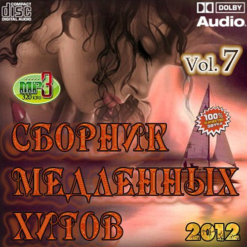 Сборник медленных хитов Vol.7 (2012)