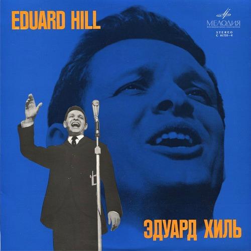 Эдуард Хиль - Так уж бывает (1969) FLAC