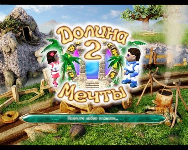 Долина Мечты 2 (2011) RUS