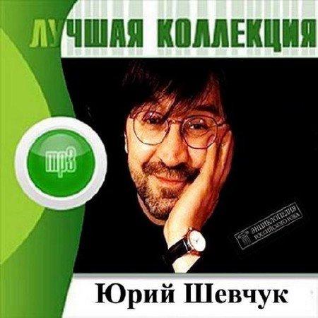 Юрий Шевчук - Лучшая Коллекция (2012)