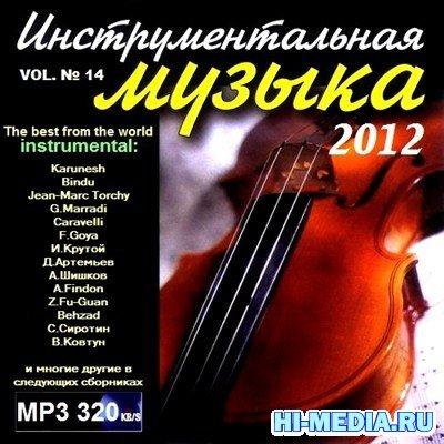 Инструментальная музыка vol.14 (2012)