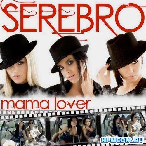 Serebro - Mama Lover (2012)