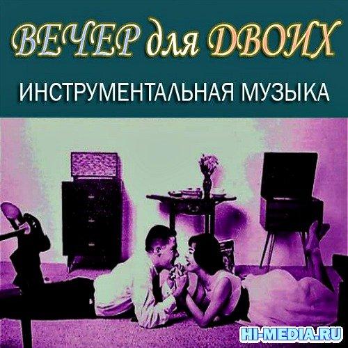 Вечер для двоих - инструментальная музыка (2012)