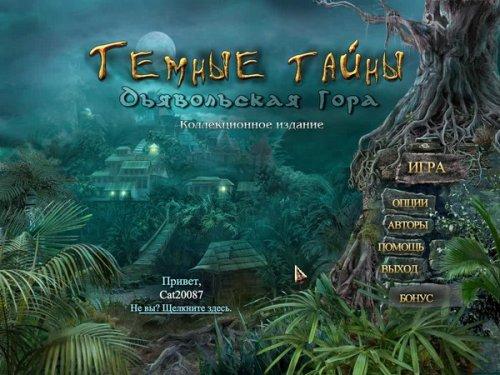 Темные тайны: Дьявольская гора Коллекционное издание (2012) RUS
