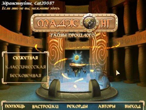Маджонг: Тайны прошлого (2008) RUS