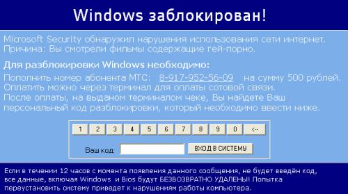 AntiWinLocker 3.3 LiveCD