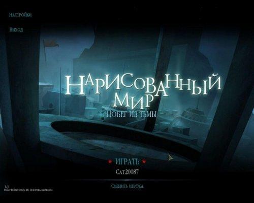 Нарисованный мир 2: Побег из тьмы (2011) RUS