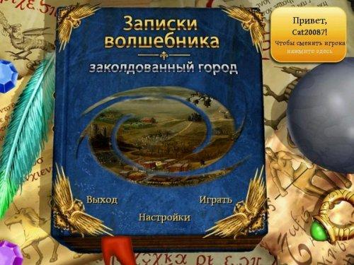 Записки волшебника: Заколдованный город (2008) RUS