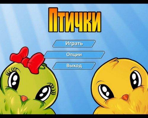 Птички (2012) RUS