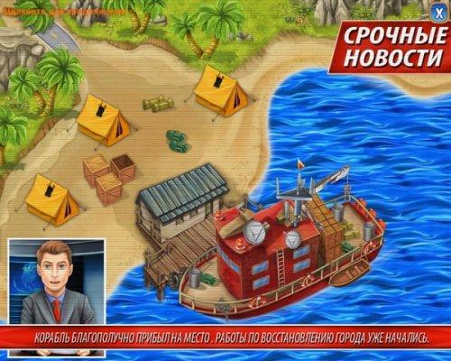 Отважные спасатели (2011) RUS