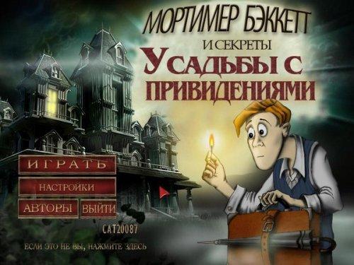 Мортимер Бэккетт и секреты усадьбы с привидениями (2012) RUS