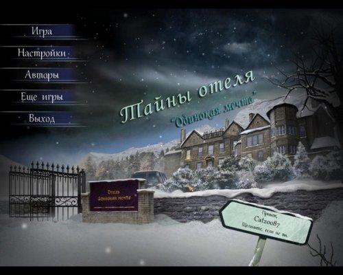 Тайны отеля : Одинокая мечта (2010) RUS