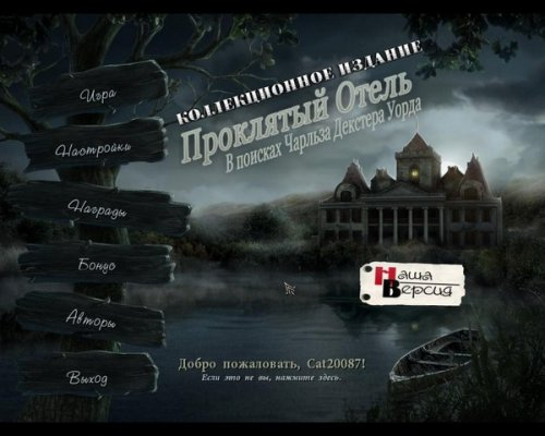 Проклятый отель: В поисках Чарльза Декстера Уорда. Коллекционное издание (2012) RUS