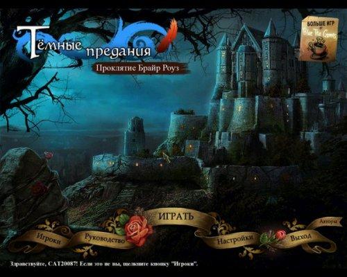 Темные предания: Проклятие Брайр Роуз (2012) RUS