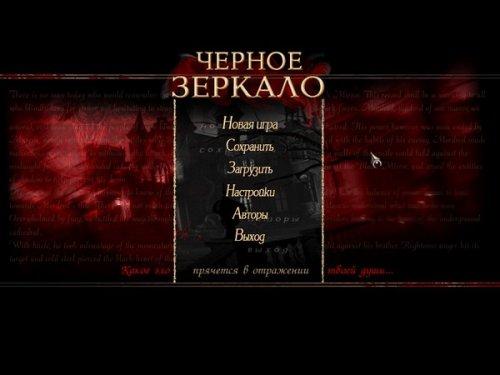 Черное зеркало (2004) RUS