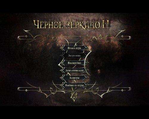 Черное зеркало II (2010) RUS