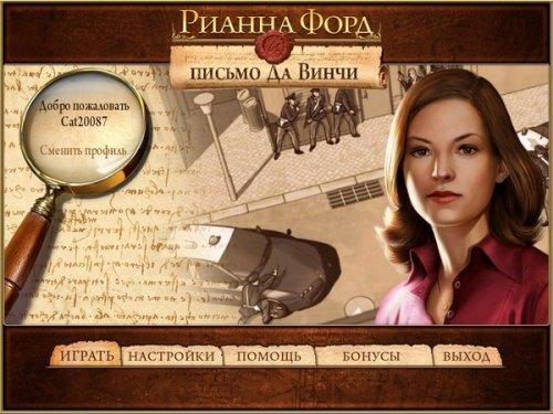 Рианна Форд и письмо Да Винчи (2011) RUS