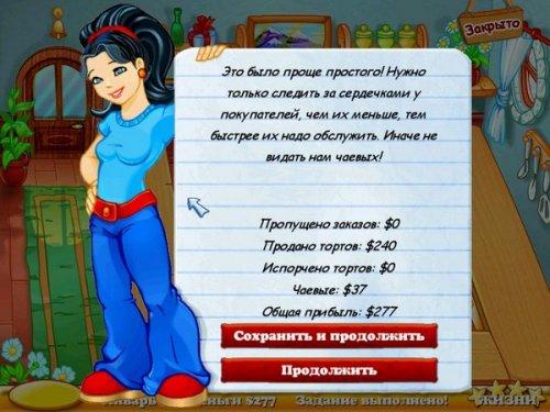 Тортомания: Рецепт успеха (2006) RUS