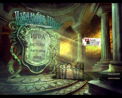 Обряд посвящения: Идеальное шоу. Коллекционное издание (2012) RUS