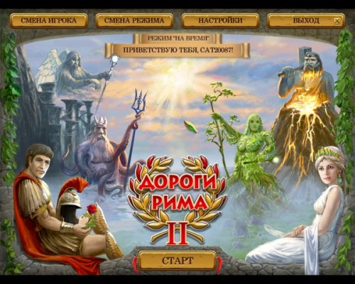 Дороги Рима II (2011) RUS