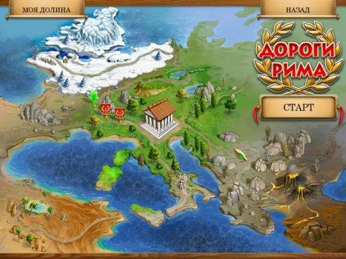Дороги Рима (2010) RUS