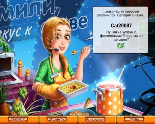 Объедение от Эмили: Вкус к славе (2012) RUS
